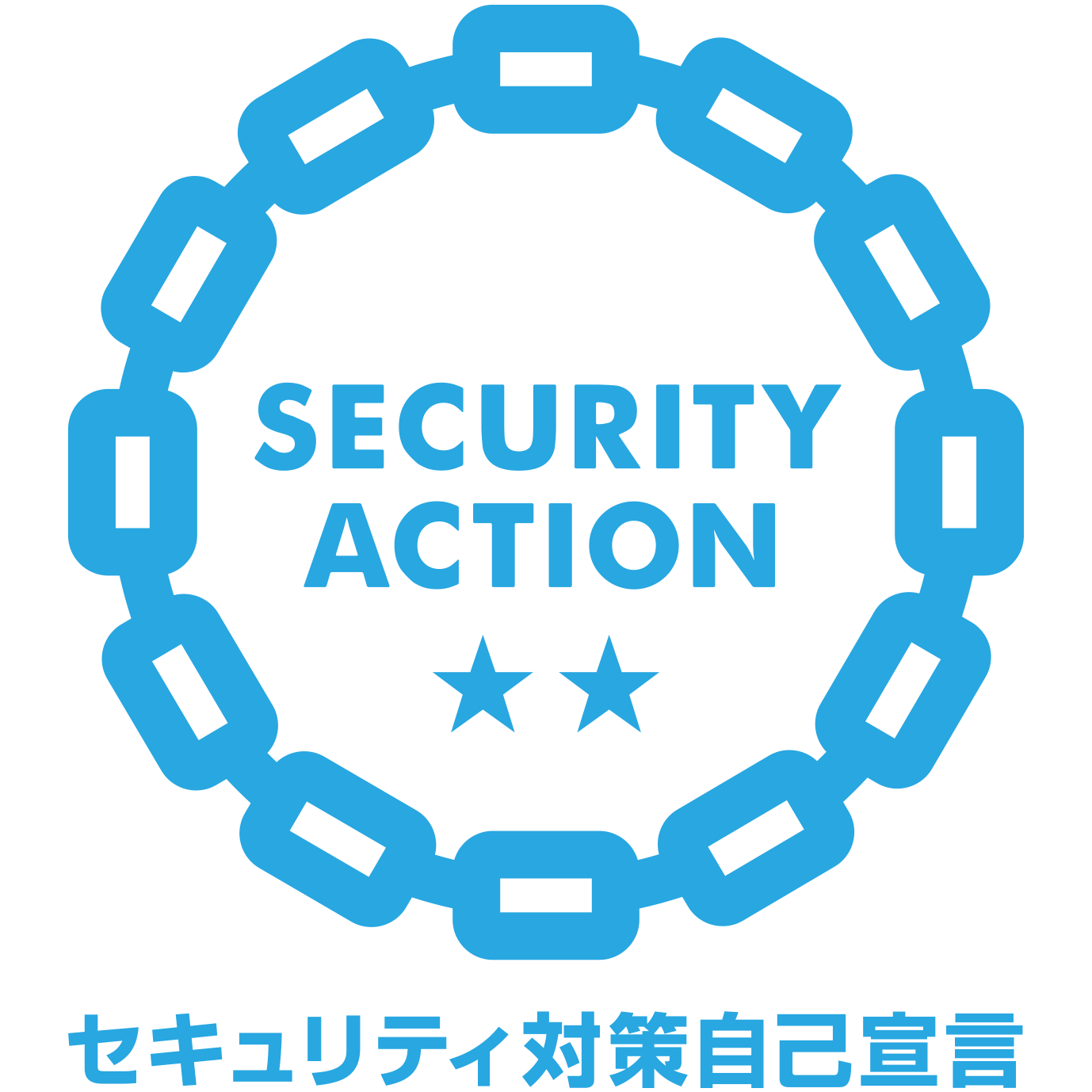 Security Action二つ星